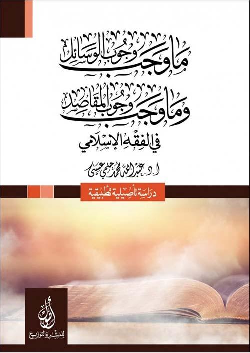ما وجب وجوب الوسائل؛ وما وجب وجوب المقاصد؛ في الفقه الاسلامي