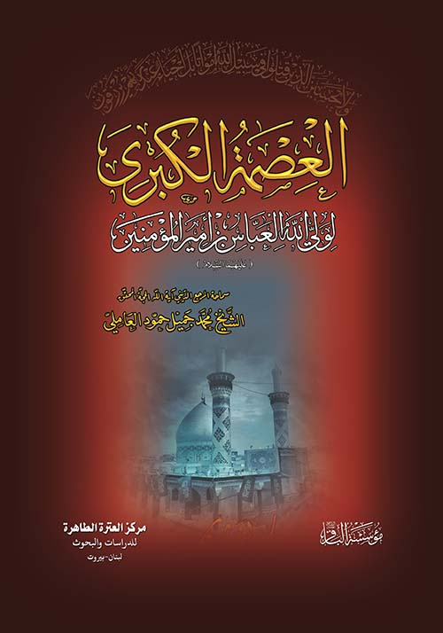 العصمة الكبرى لولي الله العباس بن أمير المؤمنين عليه السلام