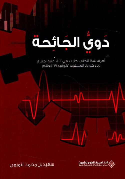 دوي الجائحة - أحرف هذا الكتاب كتبت في أثناء فترة اجتياح وباء كورونا المستجد