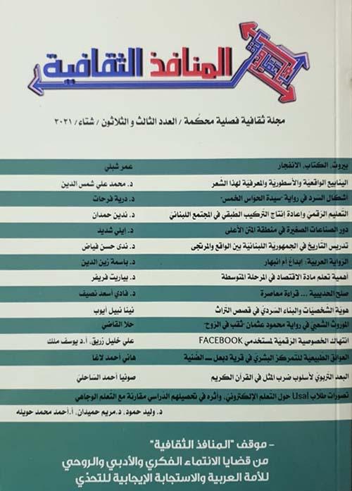 المنافذ الثقافية ؛ مجلة ثقافية فصلية محكمة - العدد الثالث والثلاثون - شتاء 2021
