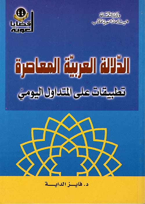 الدلالة العربية المعاصرة تطبيقات على المتداول اليومي