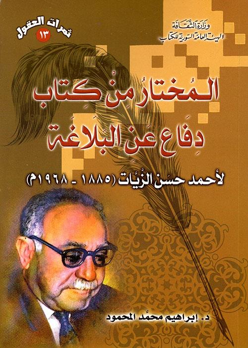المختار من كتاب دفاع عن البلاغة لأحمد حسن الزيات ( 1885-1968 م )