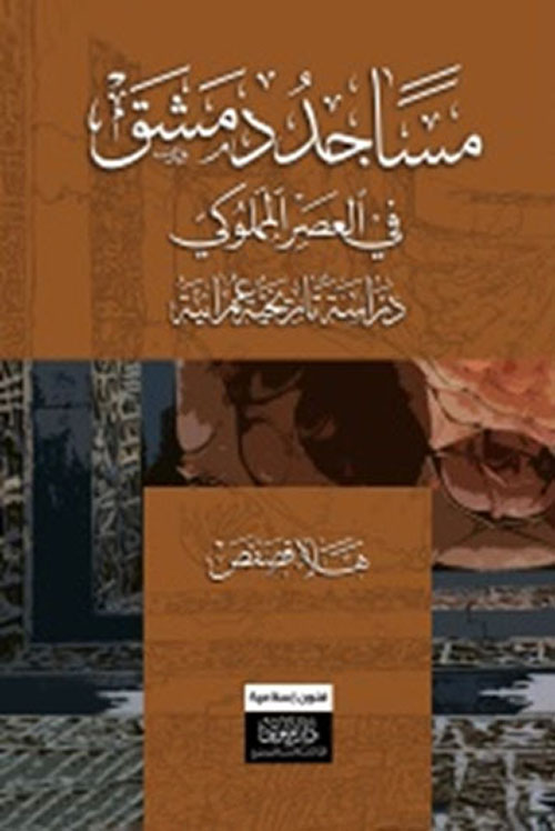 مساجد دمشق في العصر المملوكي - دراسة تاريخية عمرانية