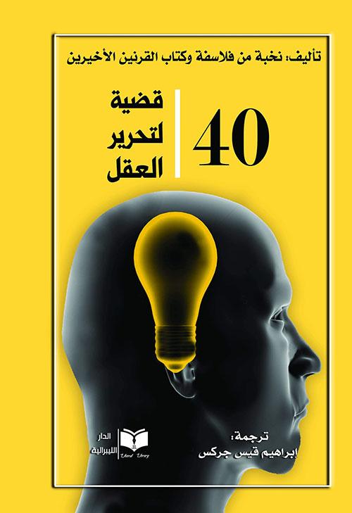 40  قضية لتحرير العقل