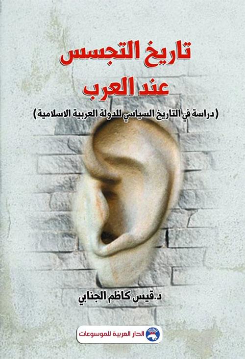 تاريخ التجسس عند العرب