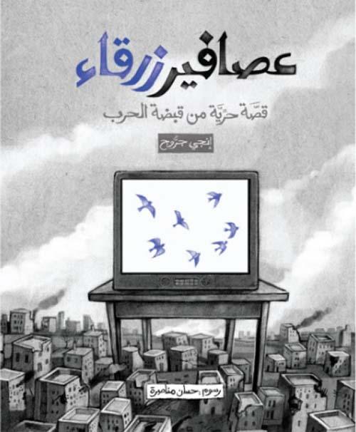 عصافير زرقاء؛ قصة حرية من قبضة الحرب