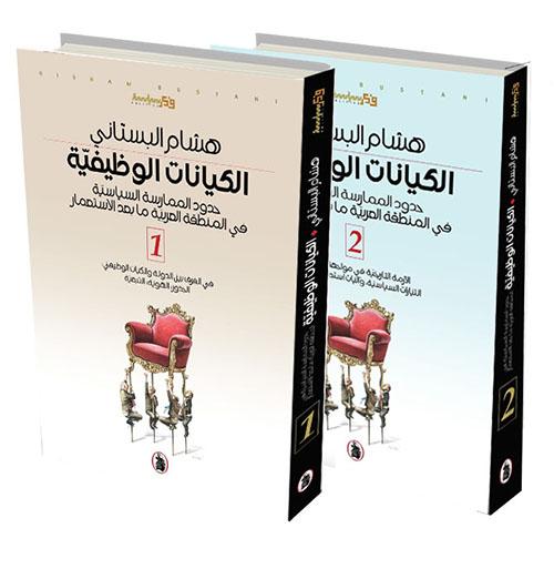 الكيانات الوظيفية؛ حدود الممارسة السياسية؛ في المنطقة العربية ما بعد الاستعمار في الفرق بين الدولة والكيان الوظيفي