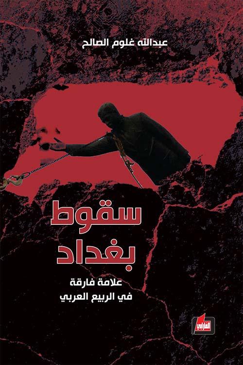 سقوط بغداد ؛ علامة فارقة في الربيع العربي