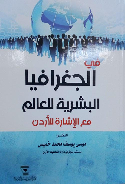 في الجغرافيا البشرية للعالم مع الإشارة للأردن