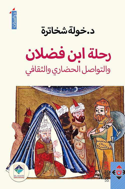 رحلة ابن فضلان والتواصل الحضاري والثقافي