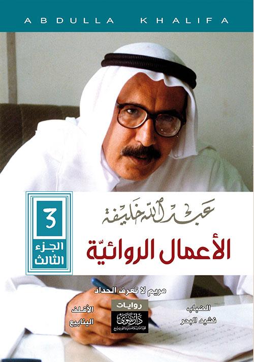 عبدالله خليفة - الأعمال الروائية - الجزء الثالث