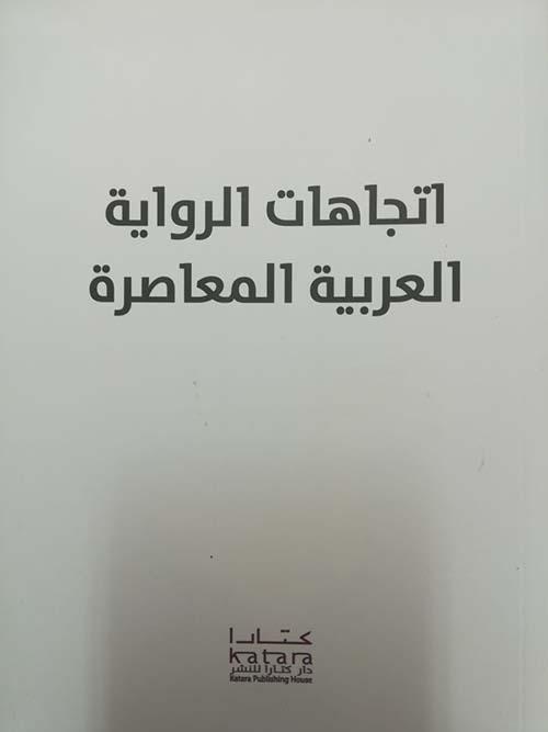 اتجاهات الرواية العربية المعاصرة
