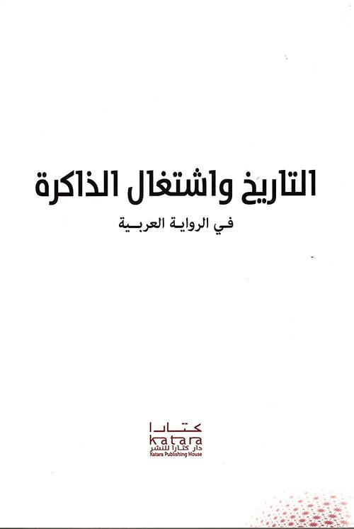 التاريخ وإشتغال الذاكرة في الرواية العربية