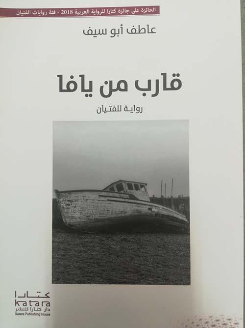 قارب من يافا ؛ رواية للفتيان