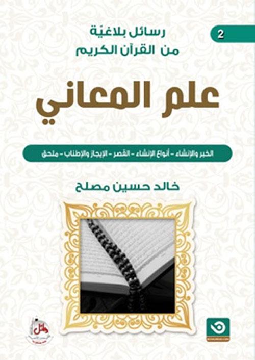 رسائل بلاغية من القران الكريم - علم المعاني - الجزء الثاني