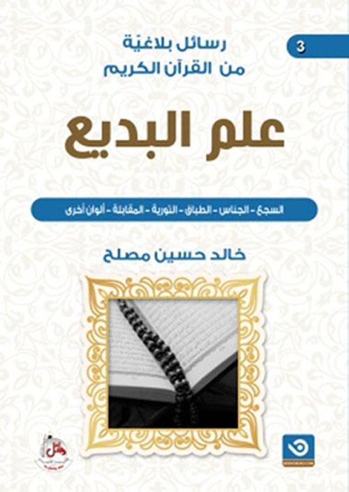 رسائل بلاغية من القران الكريم - علم البديع - الجزء الثالث