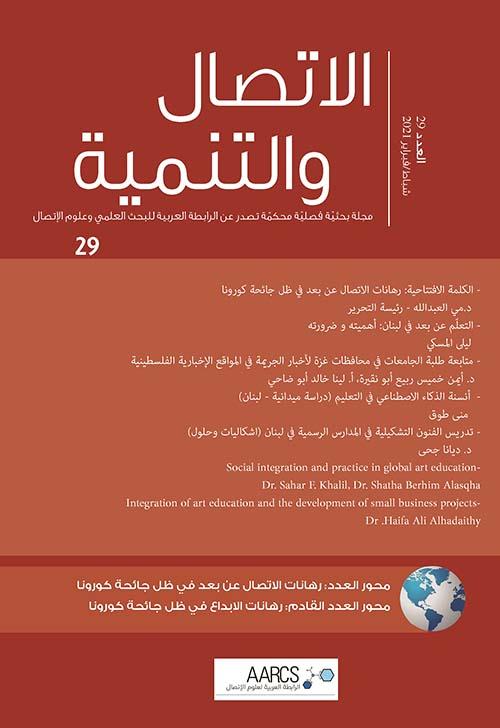 مجلة الإتصال والتنمية - العدد التاسع والعشرون