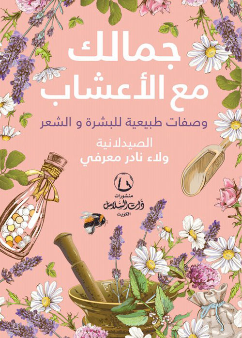 جمالك مع الأعشاب ؛ وصفات طبيعية للبشرة والشعر