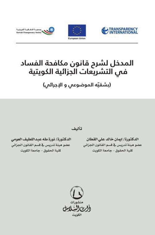 المدخل لشرح قانون مكافحة الفساد في التشريعات الجزائية الكويتية : بشقيّه الموضوعي والإجرائي