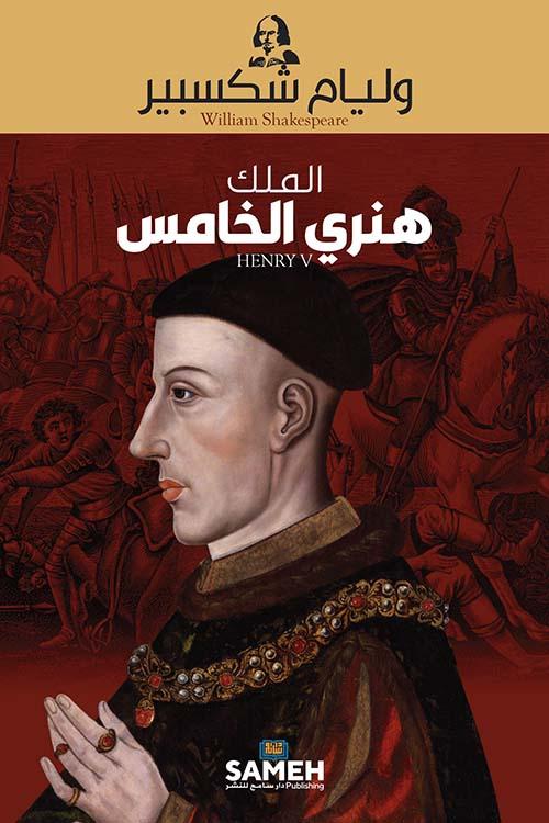الملك هنري الخامس