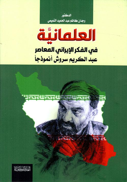 العلمانية؛ في الفكر الإيراني المعاصر