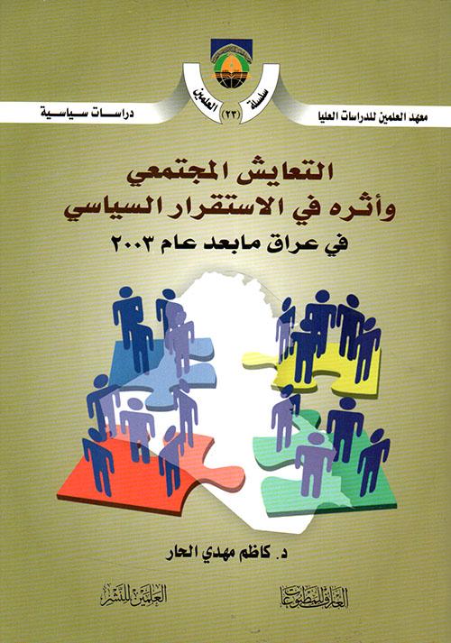 التعايش المجتمعي وأثره في الاستقرار السياسي ؛ في عراق ما بعد عام 2003