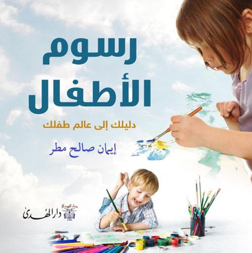 رسوم الأطفال : دليلك إلى عالم طفلك