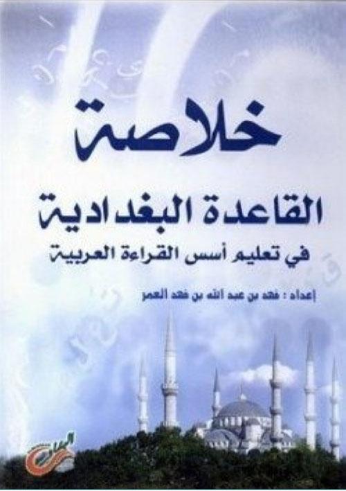 خلاصة القاعدة البغدادية في تعليم أسس القراءة العربية