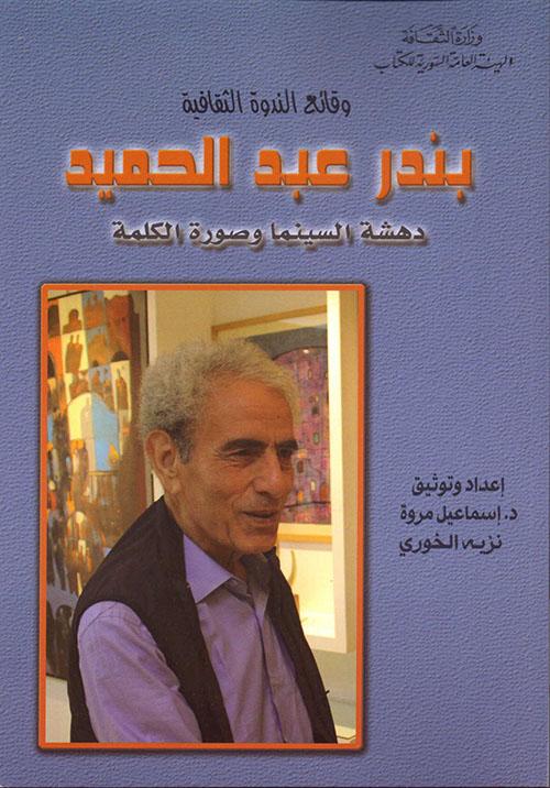 وقائع الندوة الثقافية - بندر عبد الحميد - دهشة السينما وصورة الكلمة