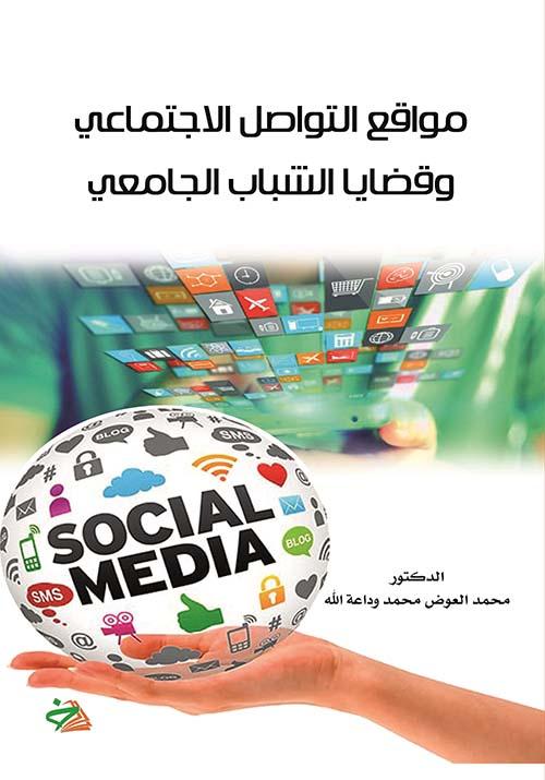 مواقع التواصل الإجتماعي وقضايا الشباب الجامعي
