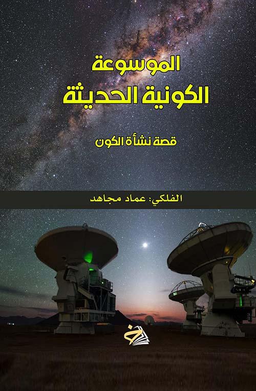 الموسوعة الكونية الحديثة ؛ قصة نشأة الكون