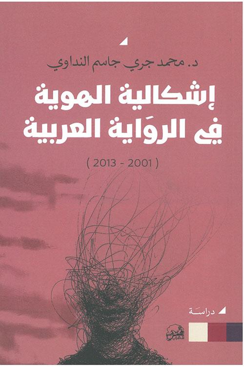 إشكالية الهوية في الرواية العربية ( 2001 - 2013 )