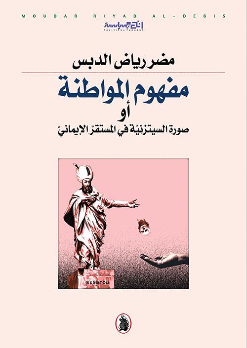مفهوم المواطنة أو صورة السيتزنيّة في المستقر الإيماني