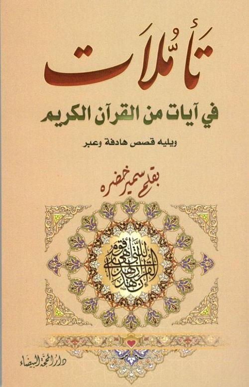 تأملات في آيات من القرآن الكريم
