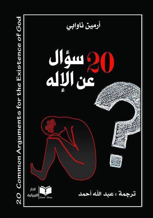 20 سؤال عن الإله