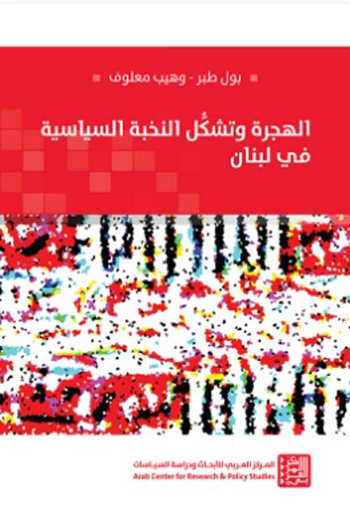 الهجرة وتشكل النخبة السياسية في لبنان
