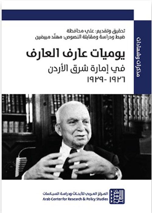 يوميات عارف العارف :  في إمارة شرق الأردن، 1926–1929