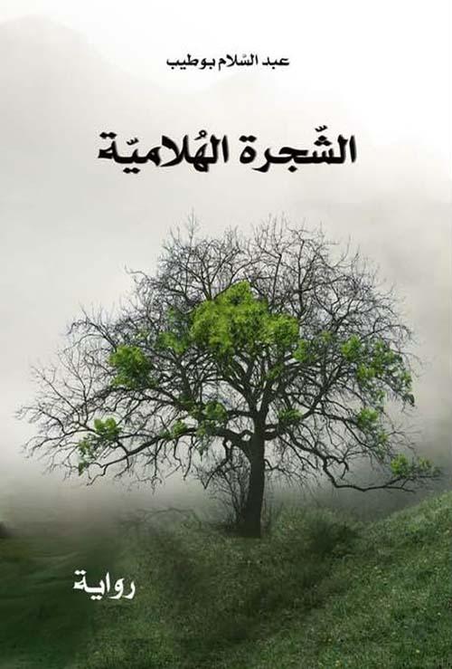 الشجرة الهلامية