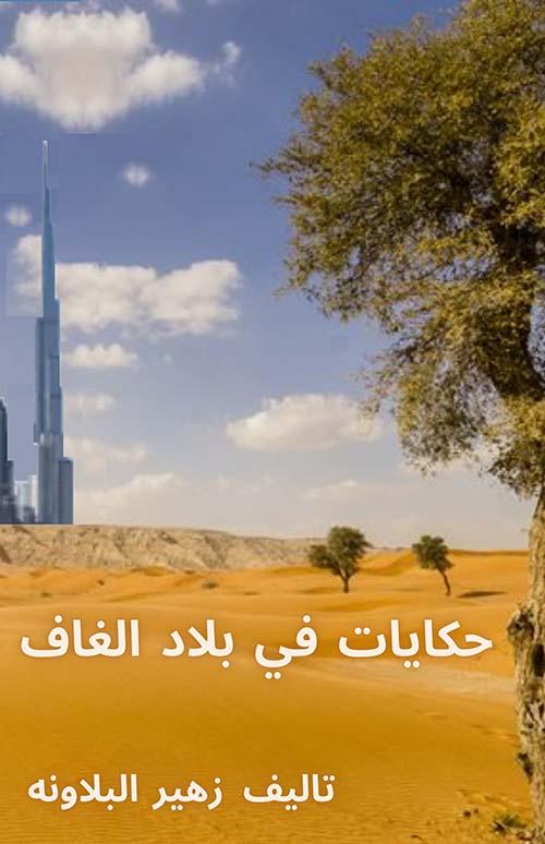 حكايات في بلاد الغاف