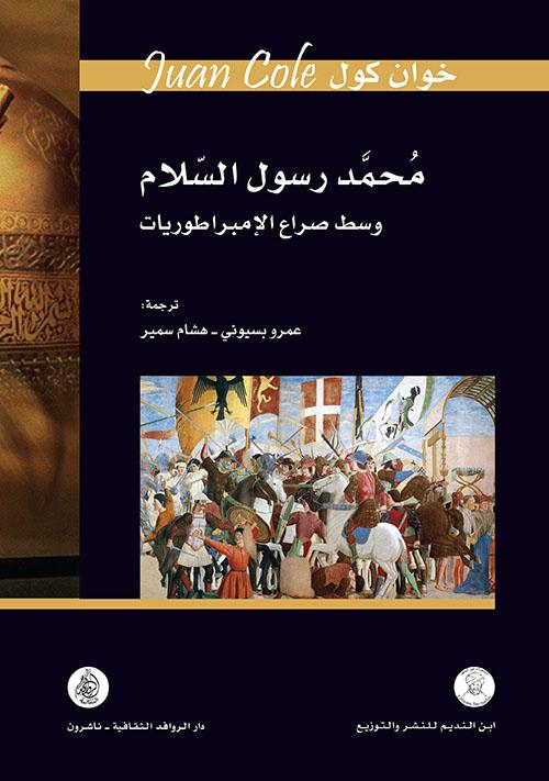 محمد رسول السلام ؛ وسط صراع الإمبراطوريات