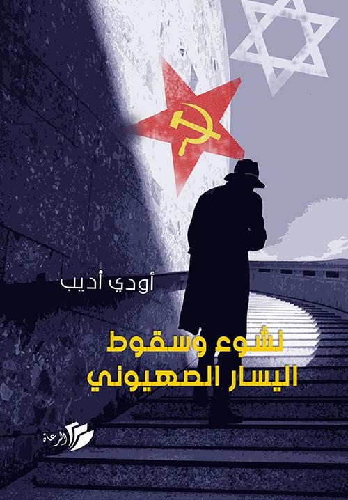 نشوء وسقوط اليسار الصهيوني