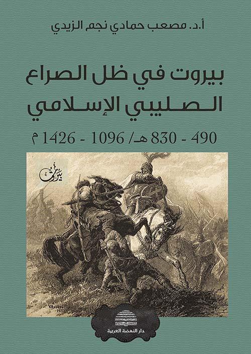 بيروت في ظل الصراع الصليبي الإسلامي 490 - 830 هـ / 1096 - 1426 م