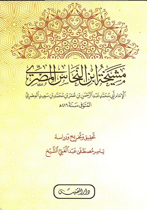 مشيخة إبن النحاس المصري