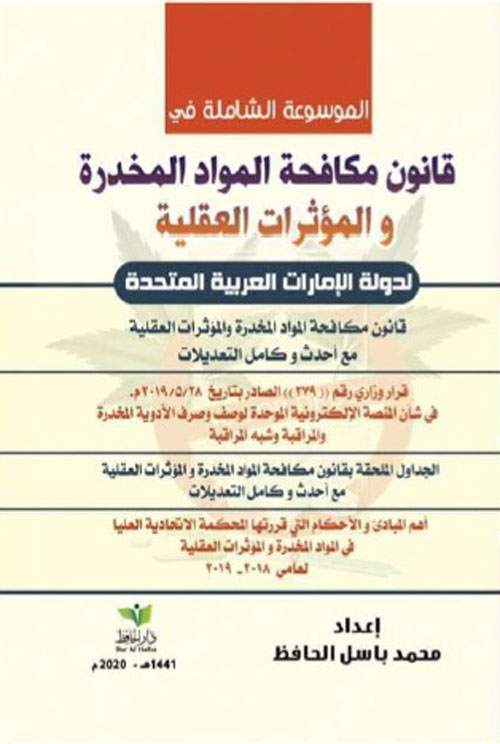 الموسوعة الشاملة في قانون مكافحة المواد المخدرة والمؤثرات العقلية لدولة الإمارات العربية المتحدة وفق أحدث التعديلات (القانون - الجداول - أحكام 2018-2019 )