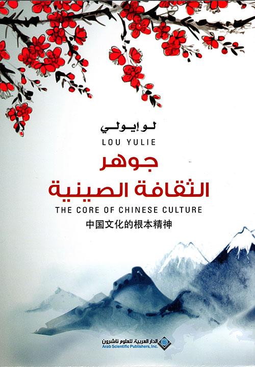 جوهر الثقافة الصينية
