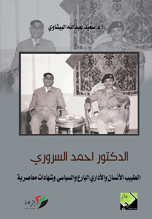 الدكتور أحمد السروري الطبيب الإنسان والإداري البارع والسياسي بشهادات معاصريه