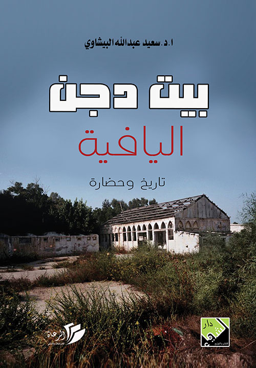 بيت دجن اليافية (تاريخاً وحضارة)