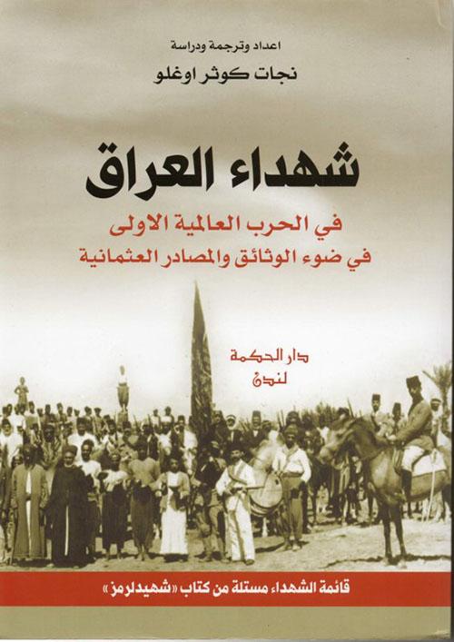 شهداء العراق : في الحرب العالمية الأولى في ضوء الوثائق والمصادر العثمانية