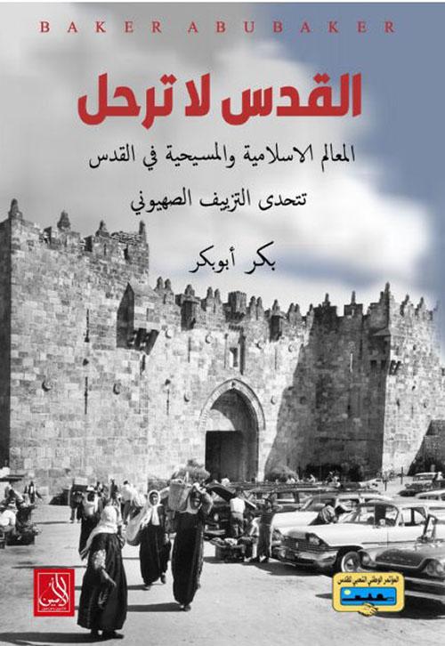 القدس لا ترحل : المعالم الإسلامية والمسيحية في القدس تتحدى التزييف الصهيوني