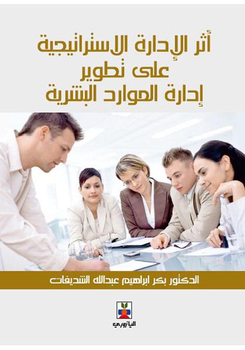 أثر الإدارة الإستراتيجية على تطوير إدارة الموارد البشرية